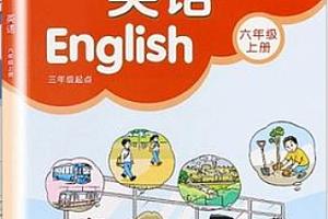 六年级英语上册同步辅导网课视频(39集全)译林版苏教版
