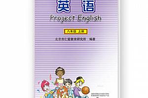 仁爱版八年级初二英语上册同步视频教学网课下载48集全