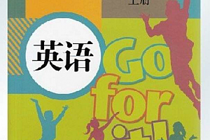 人教版七年级初一英语上册课本同步辅导全套视频课程51集下载