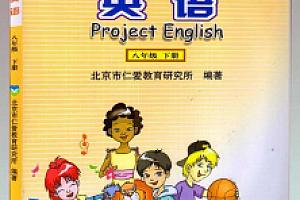 初二英语八年级下册同步基础课本知识点视频教学全42集百度云网盘下载观看