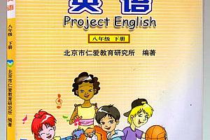 仁爱版初二八年级英语上册同步视频教学网课全48集百度云网盘下载观看