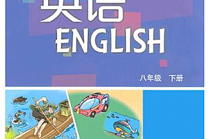 沪教牛津版初二八年级英语下册课本同步辅导全套视频课程32集百度云网盘下载观看