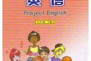仁爱版初三九年级英语下册同步视频教学网课全24集百度云网盘下载观看