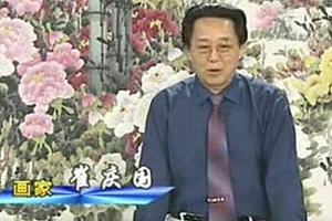 崔庆国写意牡丹教学视频创作崔庆国零基础画牡丹初学者入门示范教程