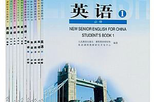 高考英语总复习之备考复习计划方略网课视频课程百度云网盘下载观看