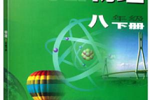八年级物理初二物理竞赛寒假辅导教学视频全7讲百度云网盘下载观看