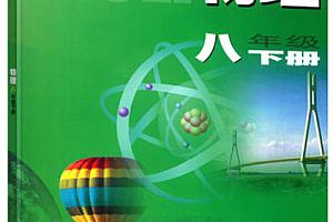 苏科版初二物理同步辅导教学八年级物理全册网课视频课程全67讲百度云网盘下载观看
