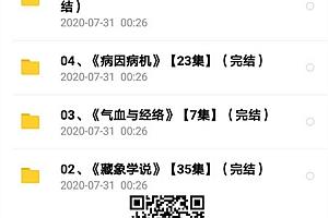 张景明零基础学中医训练营视频课程100讲百度网盘下载观看