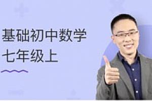 七年级数学初一上册课本基础知识精讲教学视频通用版(36讲)百度云网盘下载观看