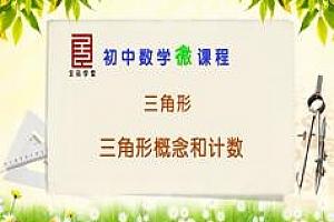 青岛五四制初一七年级数学上册同步教学网课鲁教版百度云网盘下载观看