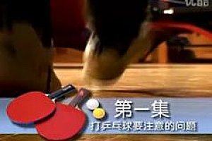 唐建军乒乓球秘籍《如何成为乒乓球高手》乒乓球教学视频百度云网盘免费下载观看