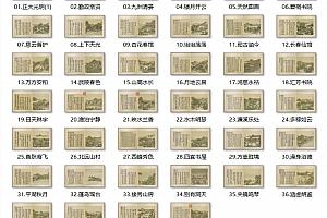 圆明园全盛时期40景图咏西洋楼铜版画20幅平面复原地图1幅百度网盘免费下载观看打印
