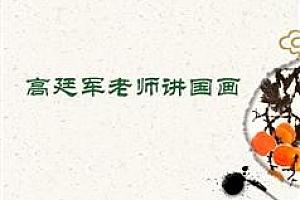 高廷军老师讲国画全套视频_儿童国画入门视频教程共33集百度网盘免费下载观看