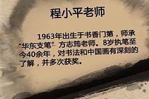 程小平中国画视频教学74集_程小平儿童国画入门技巧百度网盘免费下载观看
