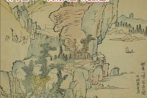 芥子园画谱电子版康熙本山水画法高清图JPG图国画入门临摹素材百度网盘下载观看