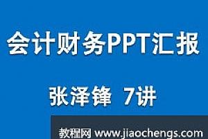 张泽锋主讲财务人员如何使用ppt做优秀的工作汇报教学视频(7讲 )百度网盘免费下载观看