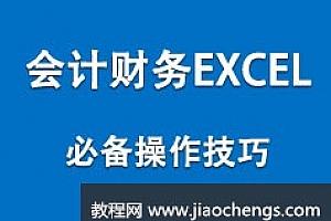 张泽峰精讲财务会计从业人员工作必备的EXCEL操作技巧教学视频全集(52讲)百度网盘免费下载观看