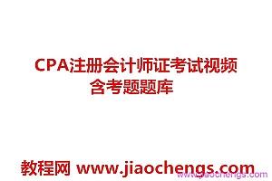 考注册会计师证视频教程CPA注册会计师之经济法考试精讲视频教程全套73集百度网盘免费下载观看