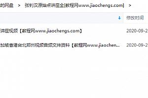 台湾张钊汉原始点疗法按摩临床急救松筋法中医讲座视频资料百度网盘下载