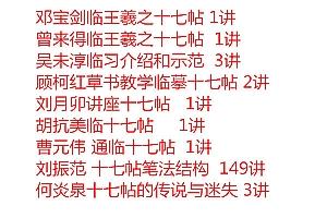 王羲之十七帖视频教学合集毛笔今草书小草十七贴入门讲座教程全集百度网盘免费下载