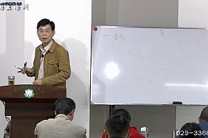 张景明中医基础理论视频教程百度网盘免费下载学习观看