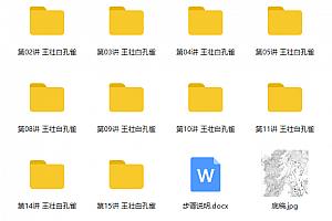 王壮老师画白孔雀视频教程加底稿步骤说明百度网盘免费下载