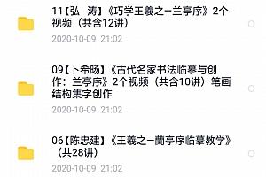 王羲之兰亭序教学视频合集15套百度网盘免费下载