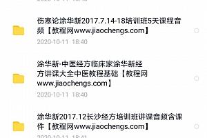 涂华新经方培训班录音视频课程讲伤寒基础视频录音笔记百度网盘下载