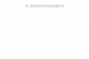 薛夫彬颜真卿颜体技法楷书教学视频教程绝版1集百度网盘下载