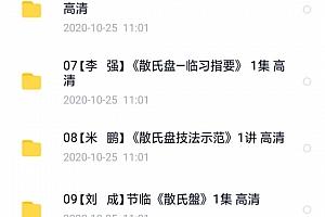 篆书散氏盘铭教学视频合集15套百度网盘下载