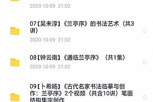 王羲之兰亭序教学视频合集15套百度网盘下载