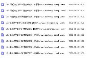 司庆阳零基础学脉诊20讲司庆阳零起点学脉诊高清视频教程百度网盘下载学习