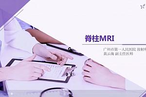 骨科基本功骨关节MRI骨科规培脊柱MRI视频教程题库百度云网盘下载学习