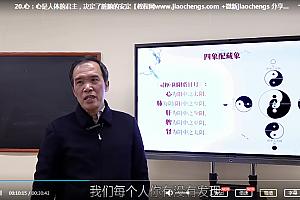 2021年潘毅中医基础理论训练营高清视频81集全百度网盘下载学习