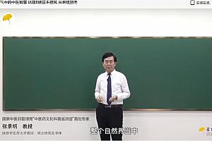 2021年张景明中医课程二十四节气中的中医智慧高清视频课程百度网盘下载学习