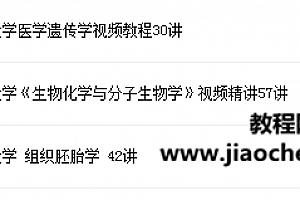 中国医科大学视频课程合集全套基础临床42门课诊断学生理学系统解剖学百度网盘下载学习