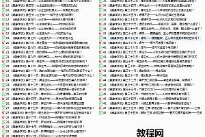张景明中医藏象学说35集视频课程百度网盘下载学习