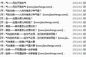 张景明中医课程100讲高清视频课程气血与经络7集百度网盘下载学习
