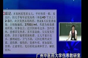 广州中医药大学伤寒论视频课程李赛美77讲版完整版百度云网盘下载学习