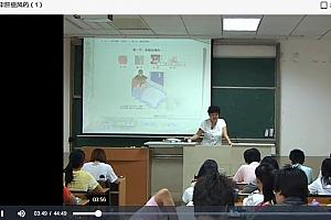广东药学院中药学视频课程赵越67讲完整版百度云网盘下载学习中医视频