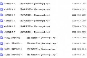 医承有道学堂徐雅零起点中医训练营54集百度云网盘下载学习中医视频