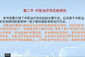 上海中医药大学实验中医学视频课程方肇勤49讲完整版百度云网盘下载学习中医视频