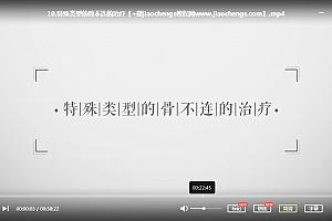 杨惠林PKP,PVP实战研修系列视频课程骨不连脊柱椎体肿瘤百度云网盘下载学习