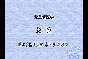 哈尔滨医科大学危重病医学视频课程78集李海波百度云网盘下载学习