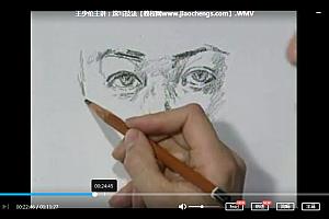 中央美术学院王少伦速写技法视频教程1集百度云网盘下载学习