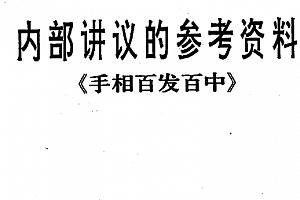 陈鼎龙相术资料26本pdf电子书手相面相掌纹正统铁版神数相术绝学过三关百度网盘下载学习
