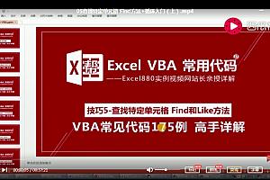Excel疑难千寻千解操作与技巧函数与公式VBA编程与实践SQL完全应用百度网盘下载学习