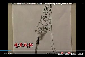 中国美术学院吴山明写意人物画技法与创作视频2集百度云网盘下载学习美术视频教程