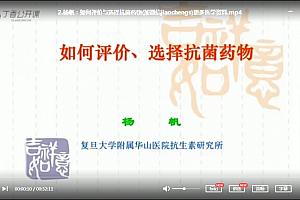 丁香园临床公开课抗菌药物的合理使用23集高清视频课程百度云网盘下载学习