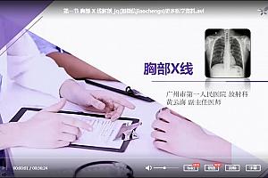 丁香园临床公开课手把手教你读懂胸部X线主讲黄云海11集高清视频课程百度云网盘下载学习